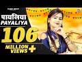 शिवानी ने सबके सामने ये क्या मांग लिया || Full HD Dehati Song || Payaliya Bajni Ghadva De Piya