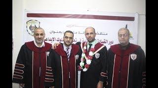 مناقشة رسالة ماجستير الباحث عرفات أبو ربيع