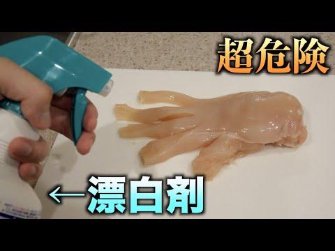【超危険】素手で漂白剤を触って放置したらどれだけヤバいかわかる動画