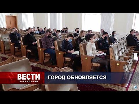Вести Барановичи 11 марта 2021.