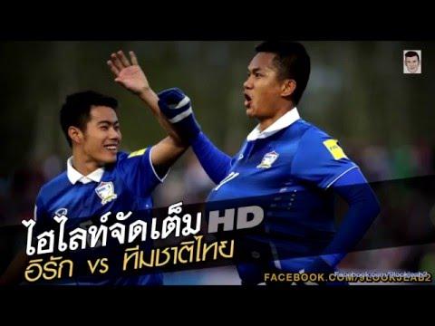 ไฮไลท์จัดเต็ม อิรัก(N) 2-2 ทีมชาติไทย ฟุตบอลโลก 2018 รอบคัดเลือกโซนเอเชีย 「Worldcup2018」