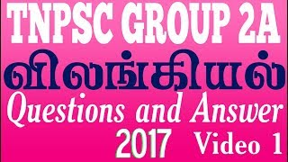 This video about TNPSC GROUP 2A Zoology latest questions and answer in Tamil ...its for TNPSC Group 2a paper exam preparation model questions and answer in tamil 2017 video 1