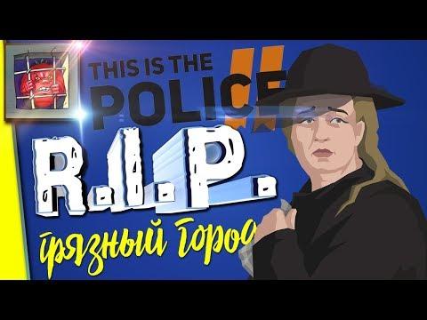 Прохождение на русском This Is the Police 2 — Одна миссия на три часа! | #4