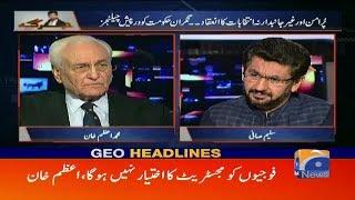 Geo Headlines - 08 PM - 20 July 2018
