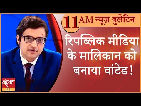 Satya Hindi News Bulletin। सत्य हिंदी समाचार बुलेटिन। 25 नवम्बर, सुबह तक की ख़बरें