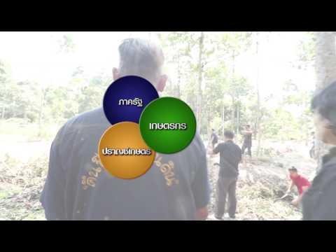 งาน 5 ประสาน สืบสานเกษตรทฤษฎีใหม่ ถวายในหลวง