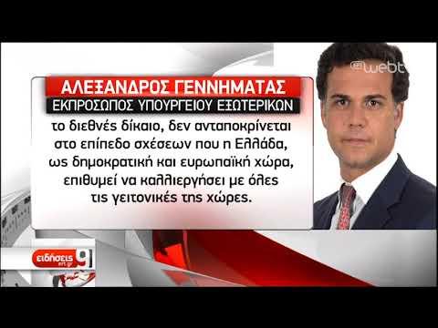 Νέα Πρόκληση του Τούρκου ΥΠΕΞ – Αυστηρή απάντηση της Αθήνας | 20/4/2019 | ΕΡΤ