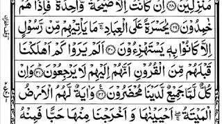 Download Surat Yasin Full Tulisan Arab Mp3