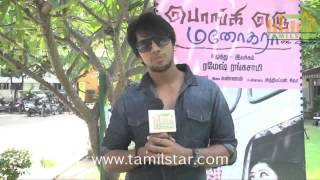 Irfhan at Ponge Ezhu Manohara Movie Team Interview