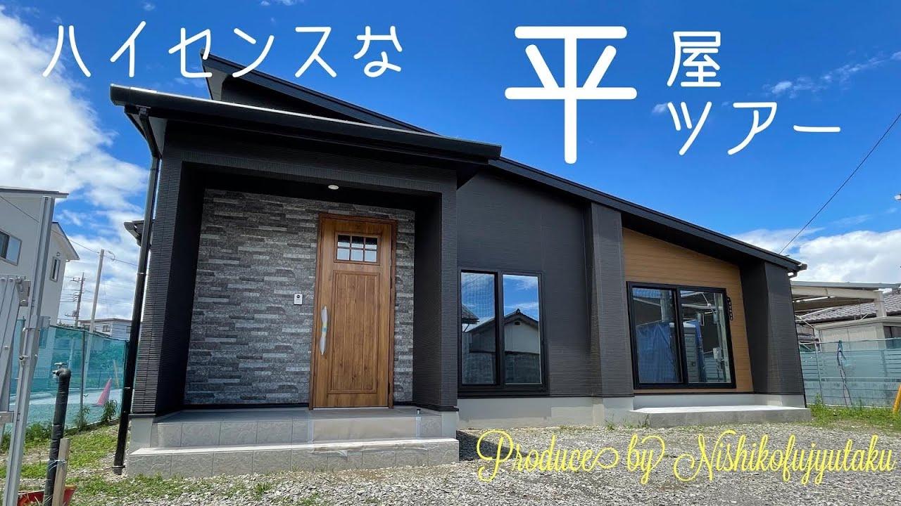 ハイセンスな平屋×注文住宅 新築一戸建て (2021年7月4日)