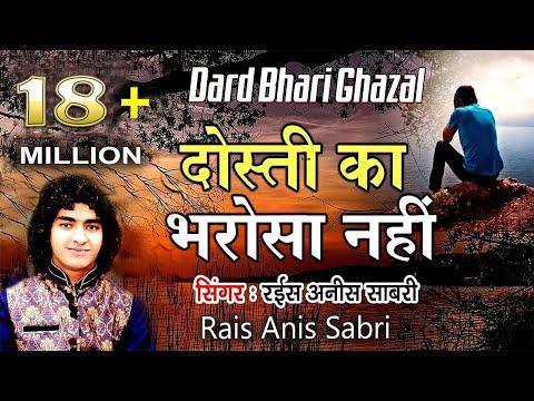 अनीस साबरी की दर्द भरी गजल - Dosti Ka Bharosa Nahi   Anis Sabri Ghazal