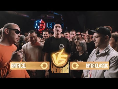 VERSUS BPM: СД VS Витя CLassic (видео)
