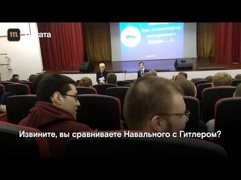 Студентам во Владимире показали фильм об опасном Навальном сравнив его с Гитлером - DomaVideo.Ru