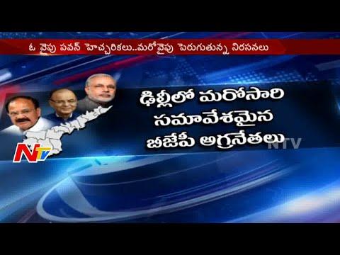 BJP Chief Leaders Meeting over AP Special Status