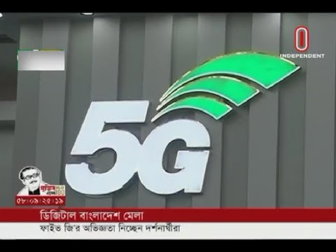 Visitors experience 5G at Digital Bangladesh Fair (18-01-20) Courtesy: Independent TV
