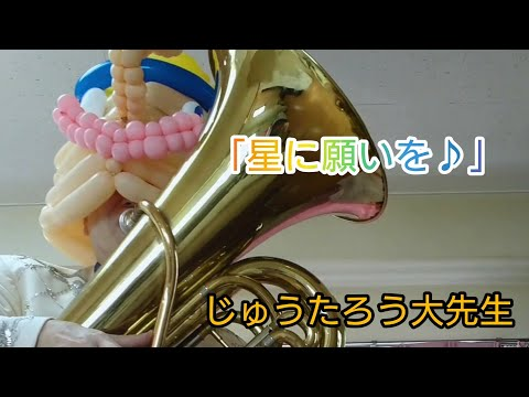 神奈川「バーチャル開放区」じゅうたろう大先生「星に願いを」の画像