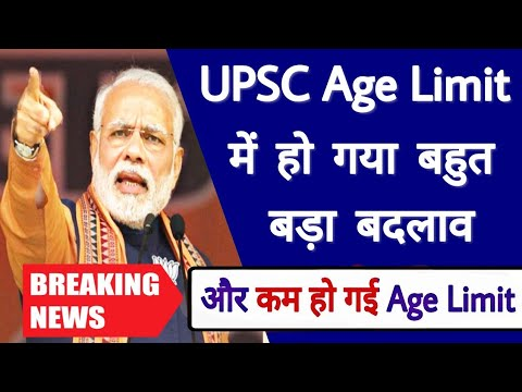 Upsc age limit latest news - upsc age limit 2018 for general