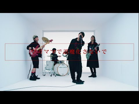 , title : 'THE ORAL CIGARETTES「ワガママで誤魔化さないで」Music VIdeo<TVアニメ「revisions リヴィジョンズ」OPテーマ>'