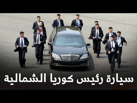 العرب اليوم - تعرف على مواصفات سيارة كيم جونغ أون رئيس كوريا الشمالية