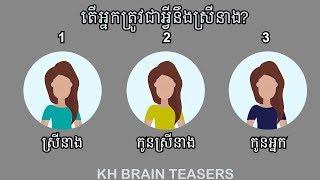 KH Brain Teaser - ប្រស្នាថ្មីៗបានមកដល់ទៀតហើយ តែបូករួមប្រស្នាចាស់ខ្លះ
