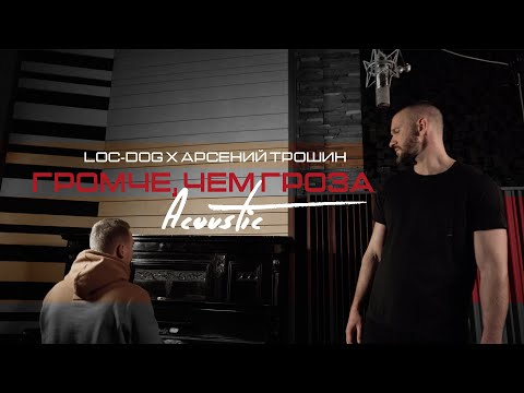 Loc-Dog - Громче, чем гроза (acoustic version, Troshin prod.)