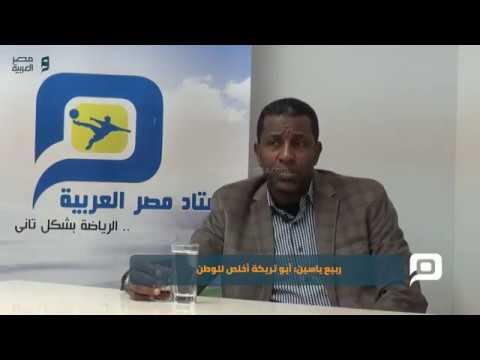 مصر العربية | ربيع ياسين: أبو تريكة أخلص للوطن