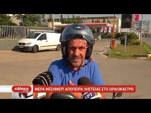 Μέρα μεσημέρι απόπειρα ληστείας στο Ωραιόκαστρο | 27/06/2019 | ΕΡΤ
