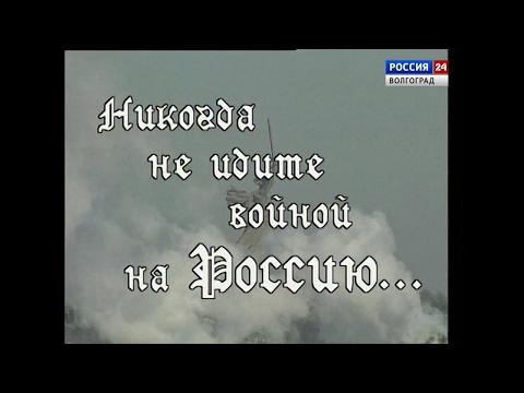 """Док. фильм """"Никогда не идите войной на Россию"""""""