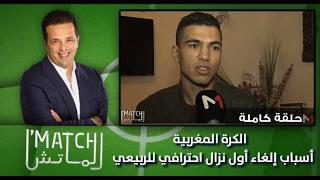 برنامج الماتش : الكرة المغربية .. أسباب إلغاء أول نزال احترافي للربيعي