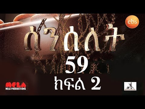 Senselet -ሰንሰለት-Drama S03 E59 Part 2