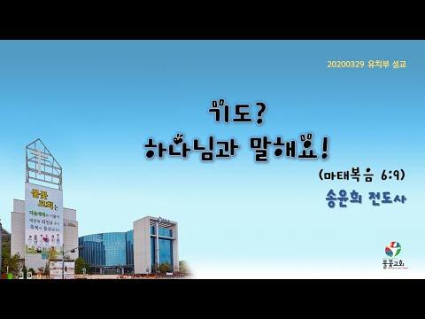 2020년 3월 29일 차세대 온라인 예배 영유치부