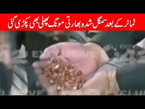 کالا شاہ کاکو کے قریب بھارتی مونگ پھلی  سے لدہ مزدہ پکڑ لیا گیا