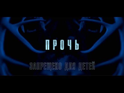 ПРОЧЬ в кино с 11 мая (Превью сеансы с 6 мая) - DomaVideo.Ru