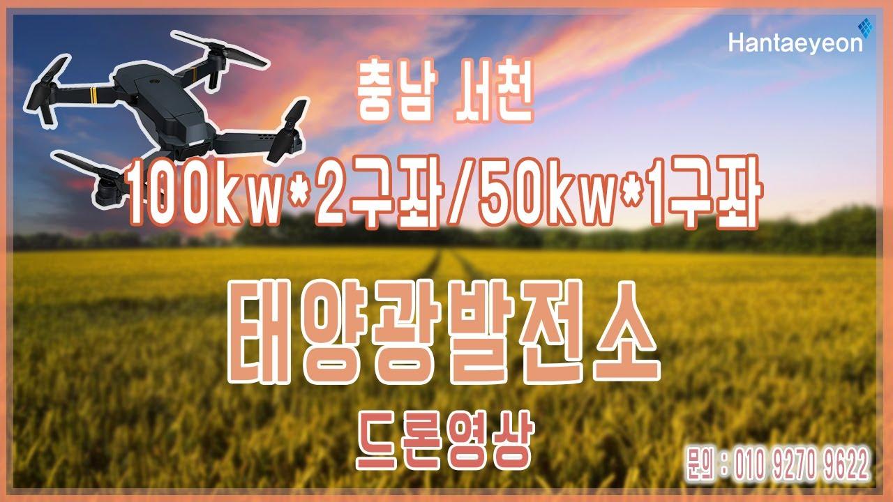 충남 서천 100kw 50k…