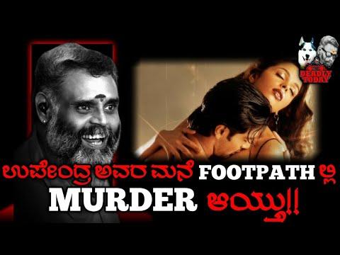 ಉಪೇಂದ್ರ ಅವರ ಮನೆ FOOTPATH ಲ್ಲಿ MURDER ಆಯ್ತು!   Day 7   Deadly Today   Ravii Srivatsaa   Sonu Upaddhya