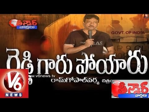 DirRam Gopal Varmas Reddy Garu Poyaru Movie  Teenmaar News