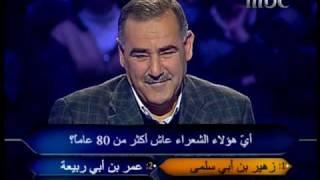 من سيربح المليون الجزء8 - 2/2/2010