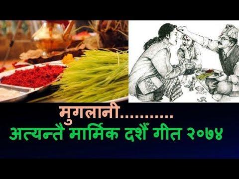 (दशैँ गीत मुगलानी |  New Dashain Song 2074 | BY Dolraj ...13 minutes.)