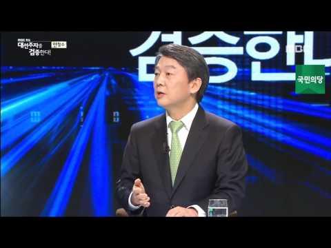 안철수 전 대표 MBC 특집 대선주자를 검증한다 (видео)