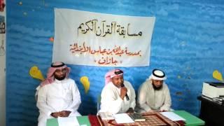 إفتتاحية مسابقة القرآن الكريم