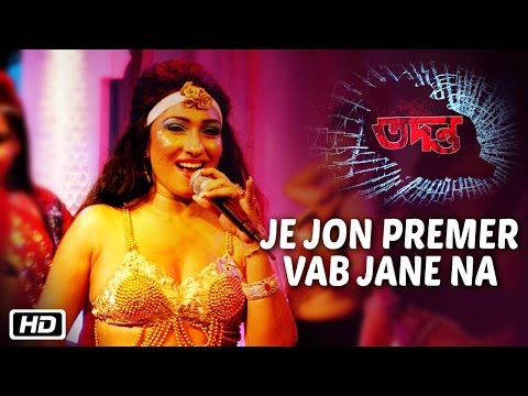Download Je Jon Premer Vab Jane Na | Super Hot Rituparna | Kolkata Cabaret | Olivia | Tadanto - তদন্ত HD Mp4 3GP Video and MP3