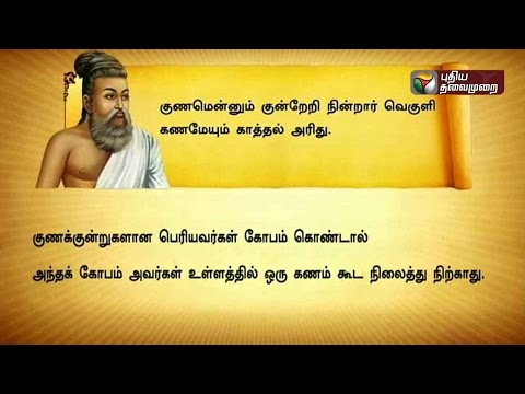Thought-for-the-day-Thirukkural-Ner-Ner-Theneer-23-04-2016