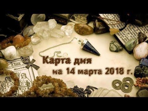 Карта дня 14.03.2018 г. - DomaVideo.Ru