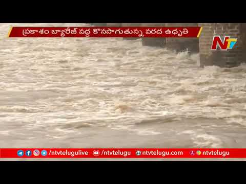 Huge Flood Inflow Continues Into Prakasam Barrage   Special Report   NTV