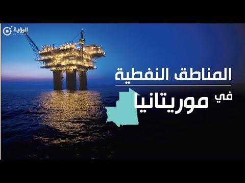 في دقيقة.. تعرف على المناطق النفطية بموريتانيا – فيديو