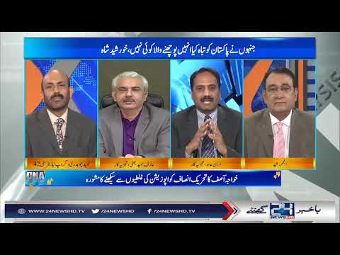 What is the biggest problem of Sharif's family politics ? | 24 News HD