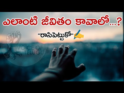 Success quotes - Million Dollar Words #017  Top Quotes in World in Telugu Motivational Video  Voice of Telugu