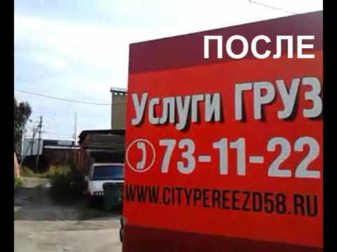 ИП Рябов тент с рекламой 3 борта