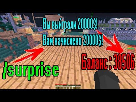 20 супер лайфхаков для выживания на сервере Minecraft Майнкрафт (видео)