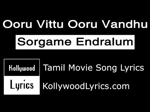 Ooru Vittu Ooru Vandhu - Sorgame Endralum Song Lyrics | Kollywood Lyrics